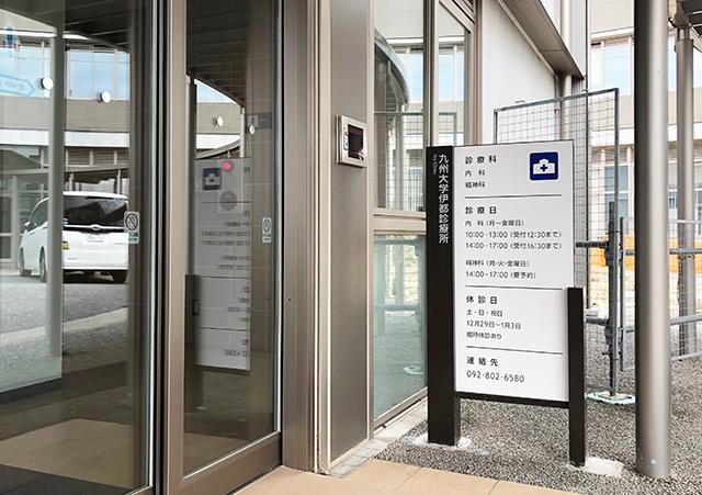 Ito Clinic